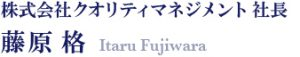hujiwaraitaru