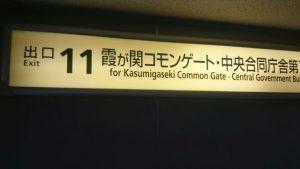 虎ノ門駅11番出口表示